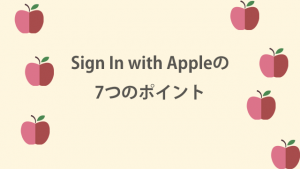 Sign In with Appleの7つのポイント